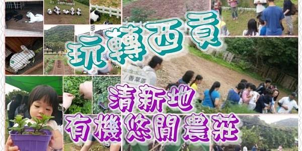 玩轉西貢。清新地有機悠閒農莊