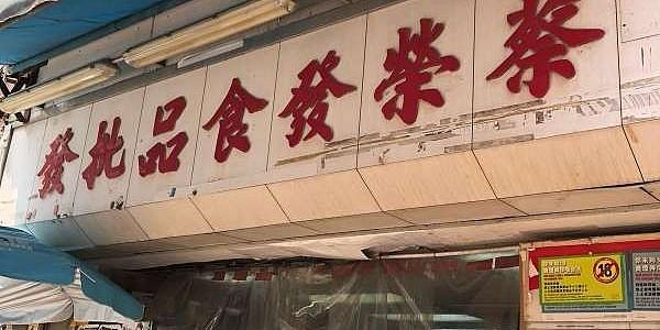 蔡榮發食品批發