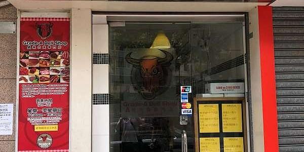 A級肉食專門店
