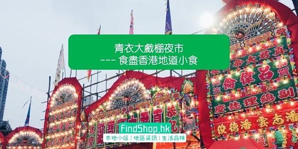[青衣好去處] 青衣大戲棚夜市 --- 食盡香港地道小食