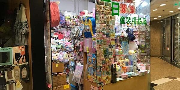 禮日童裝精品店