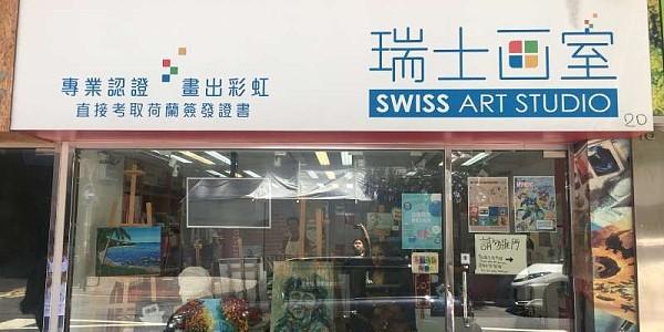 瑞士畫室 Swiss Art Studio