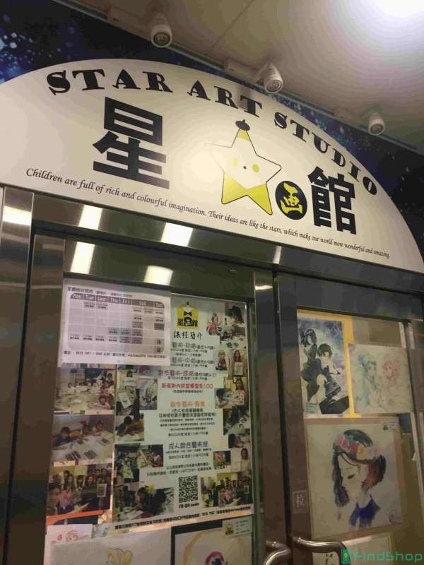 星畫館Star Art Studio