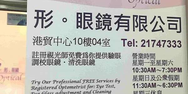 形。眼鏡有限公司 Face Optical Ltd.