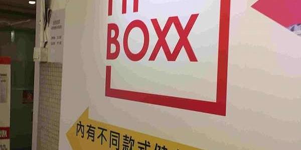 FITBOXX元氣館