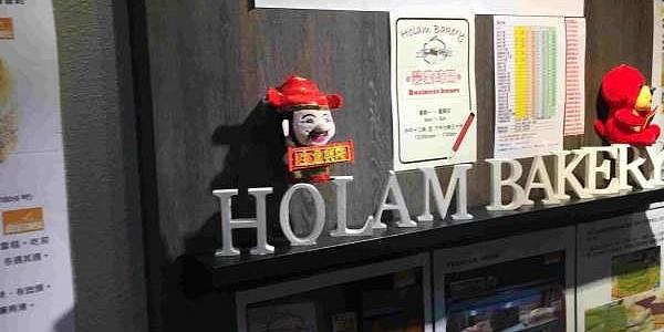 Holam Bakery