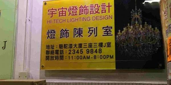 宇宙燈飾設計