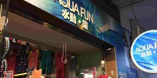 Aqua Fun 水動樂
