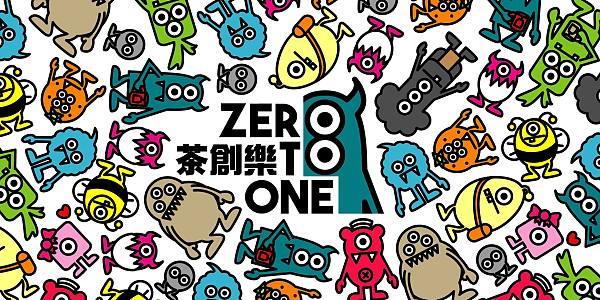 ZeroToOne 茶創樂