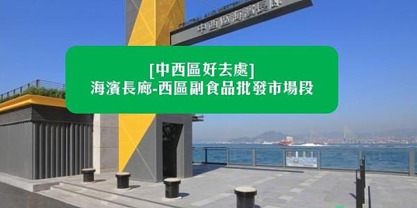 [中西區好去處] 海濱長廊-西區副食品批發市場段